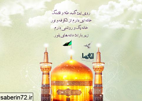 اردوی مشهد مقدس - تابستان 1393