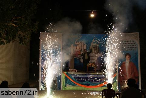 عید غدیر خم 1393