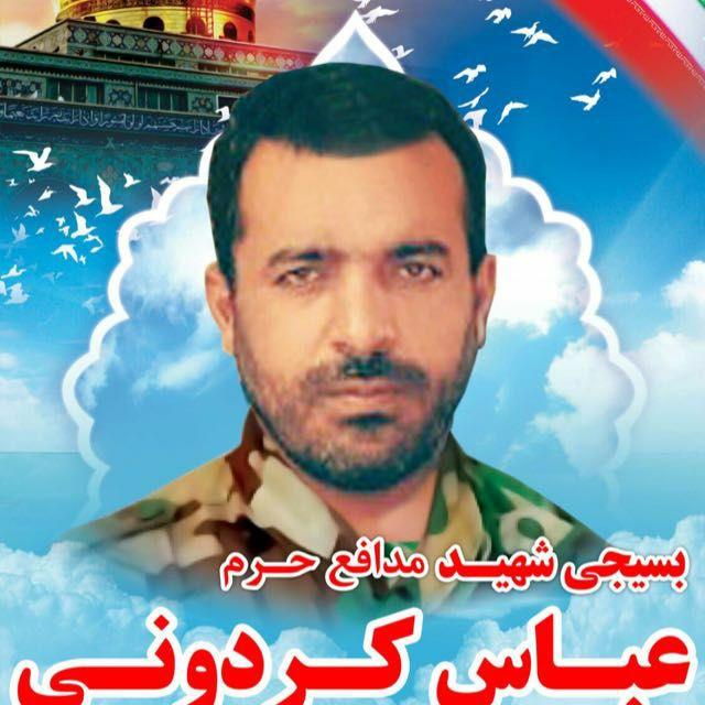 عباس کردانی به خیل شهدای مدافع حرم پیوست