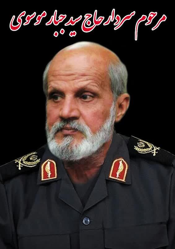 سردار سرتیپ پاسدار سیدجبار موسوی پس از عمری مجاهدت دعوت حق را لبیک گفت